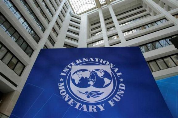 کمک 650 میلیارد دلاری صندوق بینالمللی پول به اقتصادهای جهان در شرایط پاندمی کرونا