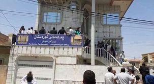 معترضان به دفتر پارلمان اقلیم کردستان در سلیمانیه حمله کردند
