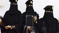 دادگستری عربستان زنان را استخدام می کند