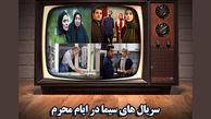 ستایش 3 به تلویزیون آمد/ معرفی سریال های ماه محرم