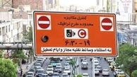 اطلاعیه سازمان ترافیک تهران در مورد طرح ترافیک در اسفند ماه/در اسفند ماه پنجشنبه ها طرح ترافیک اجرا می شود