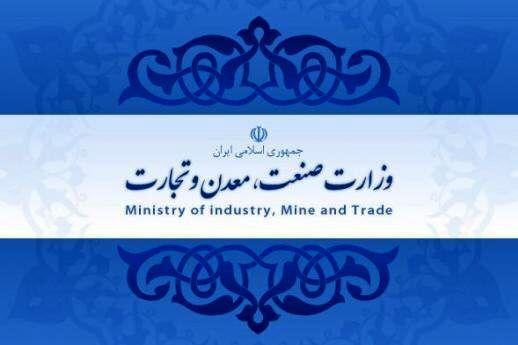تاکید وزارت صمت بر جلوگیری از توقف فعالیت واحدهای تولیدی کشور