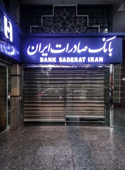 بانک صادرات ورود به سودآوری را جشن گرفت