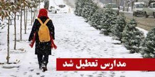 مدارس آذربایجان شرقی پنج شنبه 1 اسفند تعطیل است