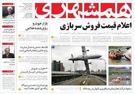 قیمت روزنامه همشری 100 درصد افزایش یافت