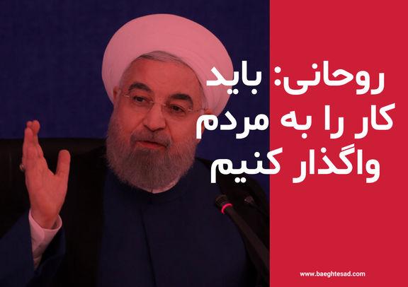 روحانی: همه ما بار سنگینی بر دوش داریم / باید کار را به مردم واگذار کنیم