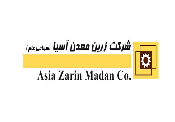 «کزرین» از انحلال شرکت زیرمجموعه خبر داد