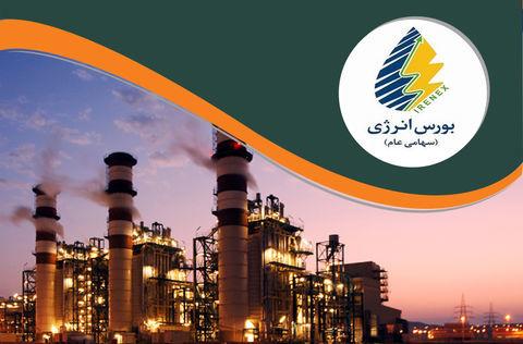 عرضه انواع فراوردههای نفتی و پالایشگاهی در بورس انرژی ایران