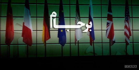 حمایت اعضای برجام از اجرای کامل توافق اولیه