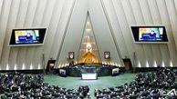 موافقت مجلس با سقف منابع حاصل از درآمدهای نفتی