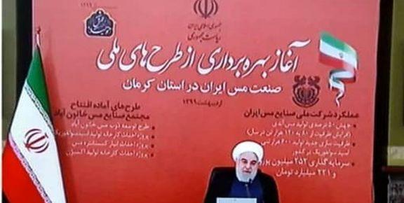 ملی مس ایران 4 طرح جدید برای بهذره برداری در سال جاری ثبت خواهد کرد