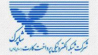 رزمایش قطع اینترنت در تاریخ 7 بهمن ماه