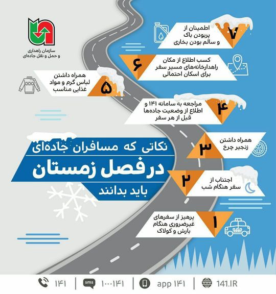 سازمان راهداری از شهروندان خواست از مسافرت در این هفته پرهیز کنند