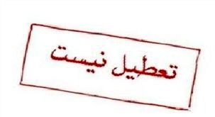 تعطیلی ادارات خوزستان در روزهای سه شنبه و چهارشنبه تکذیب شد