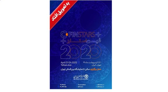 برگزاری فیناستارزپلاس2020 به تعویق افتاد