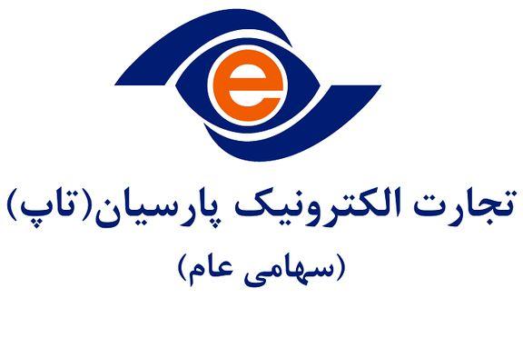 تجارت الکترونیک پارسیان کیش از انعقاد یک قرارداد خبر داد