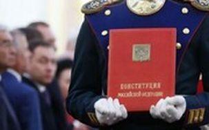 اصلاحات قانون اساسی روسیه از فردا اجرایی میشوند