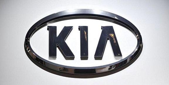 کره جنوبی شرکت خودروسازی کیاموتورز خود در چین را تعطیل می کند