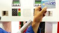 میزان ذخیره سازی بنزین در کارت سوخت کاهش یافت