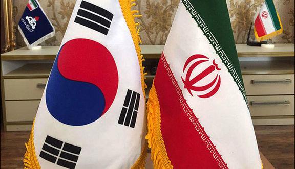 کره جنوبی بازهم برای برگرداندن پولهای بلوکه شده ایران شرط گذاشت!/ آزادسازی منابع ارزی ایران در صورت موافقت امریکا