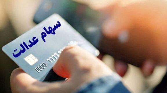ثبت ۱۰۰ هزار متقاضی کارت اعتباری با پشتوانه سهام عدالت