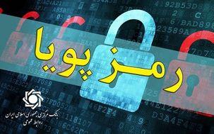 رفع مشکلات فنی رمز دوم پویا در بانکها