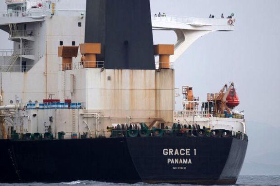 سه نفر از کارکنان و کاپیتان نفتکش ایرانی گریس-۱ آزاد شدند