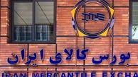 نمادهای بورس کالا به تابلوی بورس منتقل شدند