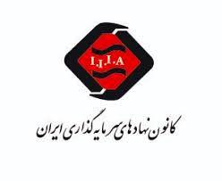 فراخوان کانون نهادهای سرمایهگذاری ایران در خصوص  پیشنویس دستورالعمل جامع تأسیس و فعالیت صندوقهای سرمایهگذاری