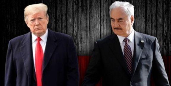 گاردین:  ترامپ موضع خود در قبال ژنرال خلیفه حفتر را تغییر داد