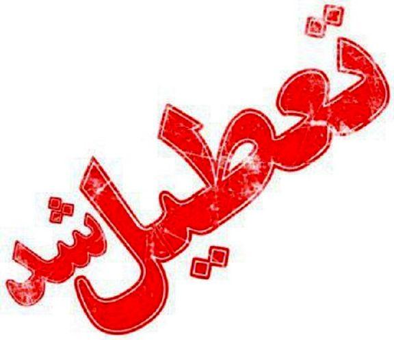 مدارس یزد یکشنبه 22 دی تعطیل است