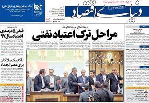 عناوین روزنامههای دوشنبه 27 خرداد 98