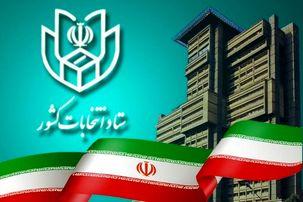 آخرین نتایج اعلامی از انتخابات مجلس شورای اسلامی تا این لحظه + لیست
