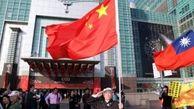 اینبار چین به دلیل حمایت آمریکا از تایوان علیه او واکنش نشان داد