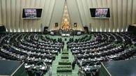 جلسه علنی مجلس تمام شد/لایحه بودجه در کمیسیون تلفیق بررسی می شود