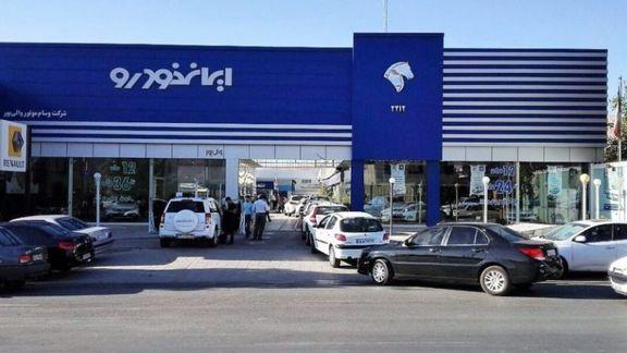 مرحله سوم فروش فوری ایران خودرو 28 فروردین آغاز می شود
