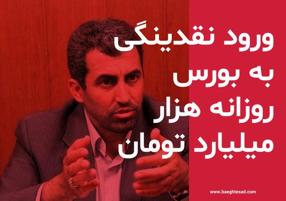 رئیس کمیسیون اقتصادی مجلس: روزی 1000 میلیارد تومان وارد بورس شده است