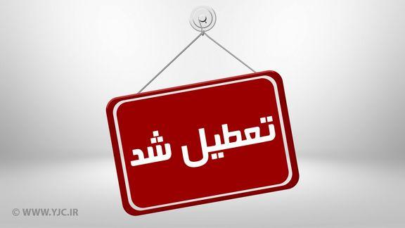 مدارس خراسان شمالی شنبه 26 بهمن تعطیل است