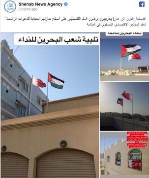 مردم بحرین به نشست منامه که امشب آغاز می شود اعتراض کردند / نصب پرچم های فلسسطین در پشت بام خانه ها