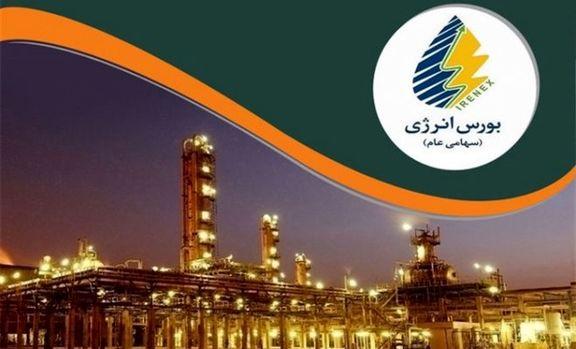 عرضه نفتای سنگین در بورس انرژی