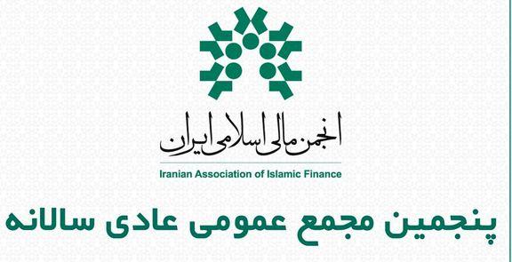 پنجمین مجمع عمومی عادی سالانه انجمن مالی اسلامی ایران بر گزار می گردد