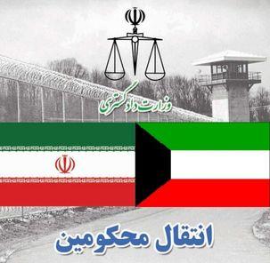 تعداد 13 محکوم ایرانی از کویت به ایران منتقل شدند