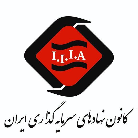 مجمع عمومی عادی سالیانه کانون نهادهای سرمایهگذاری ایران 23 اسفندماه برگزار میشود