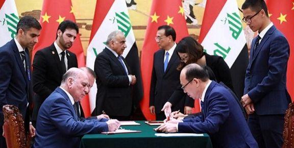 عراق و چین چه توافقنامه ای نوشته اند؟