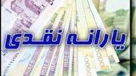 یارانه 10 میلیون نفر از افراد تحت پوشش نهادهای حمایتی به 286 هزار تومان افزایش یافت