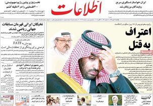 عناوین روزنامه های یکشنبه 29 مهرماه