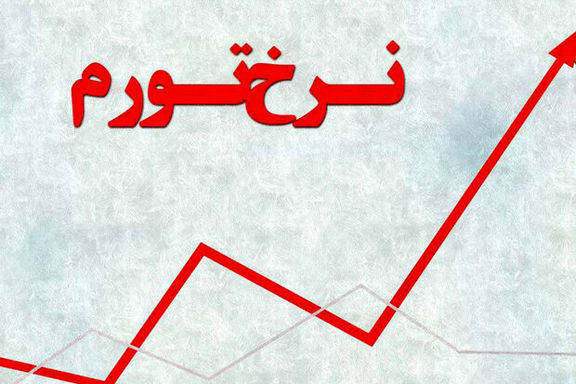 افزایش 1.6 درصدی فاصله دهک های اقتصادی در سال مهرماه 99