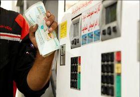 فردا اولین یارانه بنزینی سال 99 واریز خواهد شد