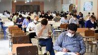 اعلام نتایج نهایی هشتمین آزمون استخدامی کشوری