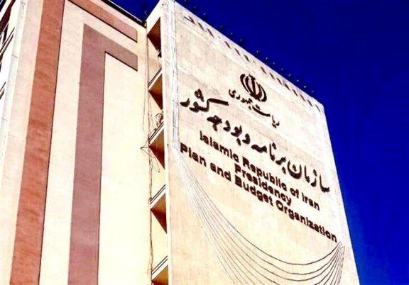 سازمان برنامه و بودجه به نامه نمایندگان مجلس به روحانی واکنش نشان داد